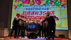 永慶房產集團 中台灣突破230店