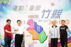 運動i台灣 竹縣民運動人口比例高