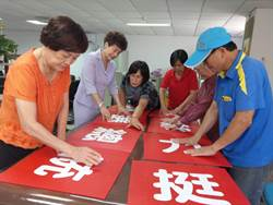 61凱道大會師 花蓮婦女組織趕製標語