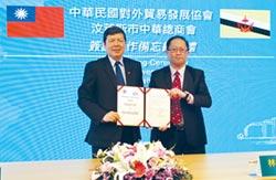 貿協、汶京中華總商會 簽MOU