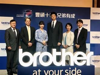 兄弟Brother布局台灣 鎖定商用列印