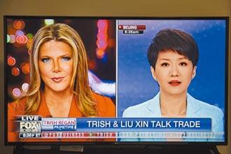中美主播辯貿戰 降關稅有共識