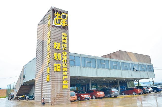 廣西海峽兩岸產業合作區是桂台兩地交流合作的重要平台。(中新社)