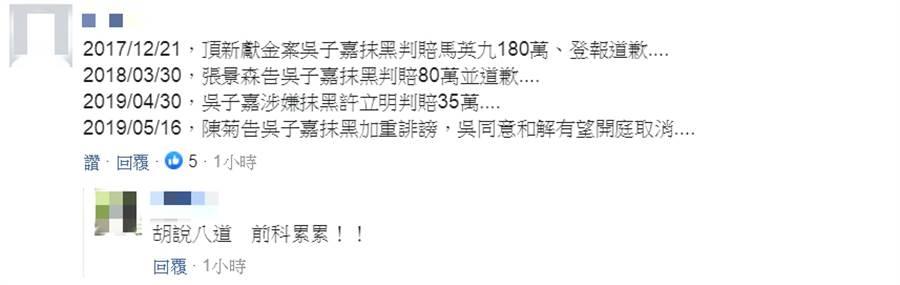 Some netizens dug Vai Zijiu through black history (photo / flip from Facebook)