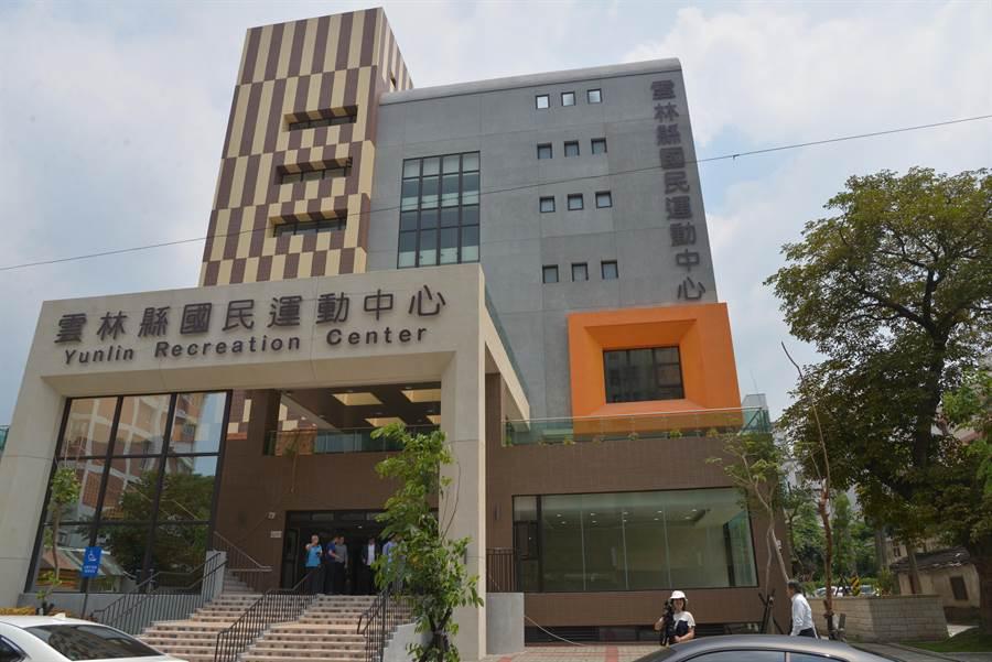 雲林縣國民運動中心已完工,目前進行驗收,7月13日將啟用。(周麗蘭攝)