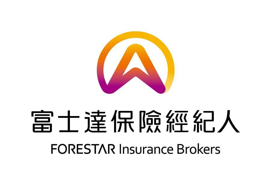 富士達保險經紀人新LOGO上路,秉持「專業、誠信、負責任」的核心價值,提供保戶客製化的保險規劃。(富士達提供)