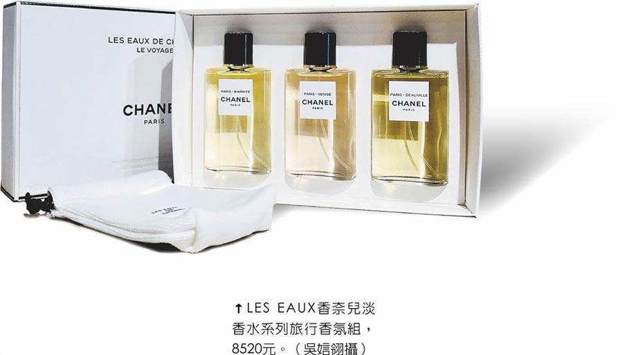 LES EAUX香奈兒淡香水系列旅行香氛組,8520元。(吳娮翎攝)