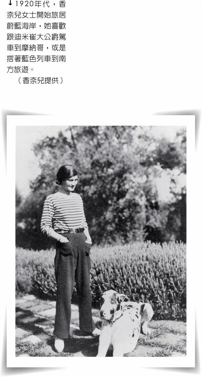 1920年代,香奈兒女士開始旅居蔚藍海岸,她喜歡跟迪米崔大公爵駕車到摩納哥,或是搭著藍色列車到南方旅遊。(香奈兒提供)