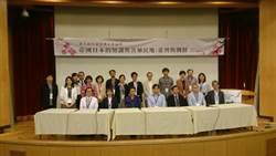 日台亞洲未來論壇 研討日本帝國對台韓影響