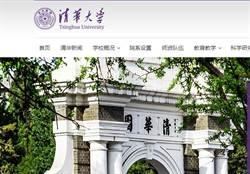 北京清大發現95座古代墓葬 校方:明清平民