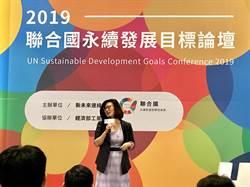 新北出席永續發展指標論壇 落實聯合國永續發展目標