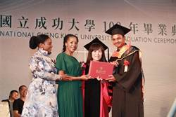 成大畢業典禮 非洲史瓦帝尼王子拿碩士學位
