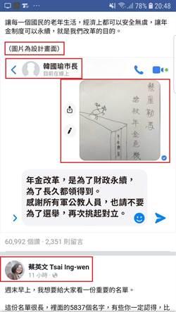 扯爆!韓國瑜喊為軍公教討公道 他批小英虛擬私訊回應
