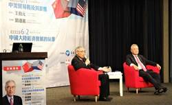 劉遵義:中美貿易戰 3難題最棘手