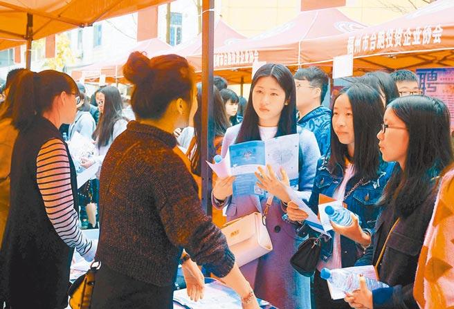 福州馬尾舉行的「首屆福州台灣創業創新創客基地大專院校人才招聘會」,吸引大學生前來應聘。(中新社資料照片)