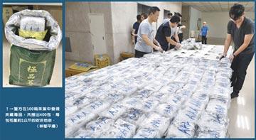 越南茶抄出400公斤安毒 市價8億