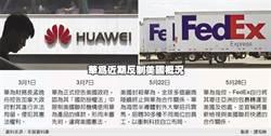 FedEx「誤寄」華為包裹至美國GG了 陸立案調查