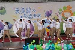 新北美力嘉年華 人體彩繪 扭蛋68種免費體驗展技職教育