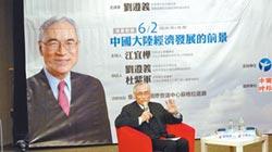 劉遵義:中美轉長期戰 是最好結果