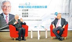 劉遵義樂觀 陸GDP保6沒問題