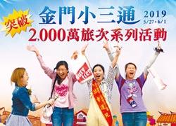 小三通19年 喜迎第2000萬旅客