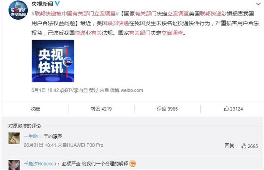 昨日「聯邦快遞被中國有關部門立案調查」登上微博熱搜,陸官媒《央視》表示,「國家有關部門決定立案調查,美國聯邦快遞涉嫌損害我國用戶合法權益問題。」(微博)