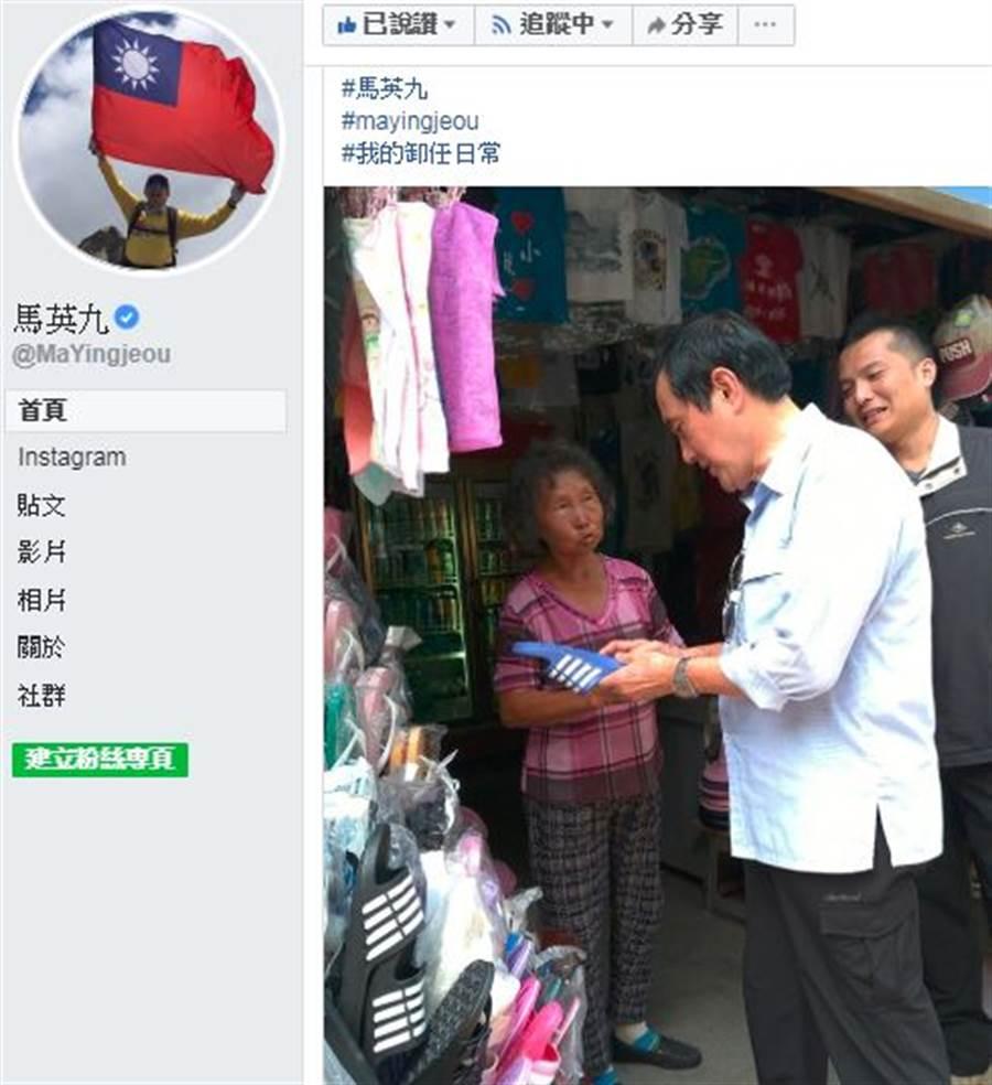 馬英九在臉書上寫說:「買了一雙拖鞋」,他還用hashtag寫說「#我的卸任日常」。(圖/翻攝自馬英九 FB)