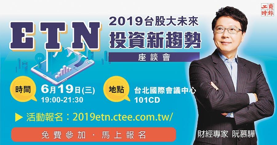 2019台股大未來 ETN投資新趨勢座談會,限量席次敬請把握!圖/本報提供