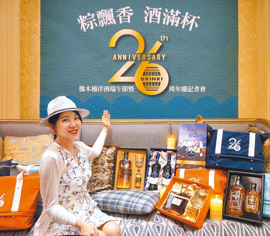 橡木桶洋酒總經理袁德珮在端午節暨橡木桶26周年慶記者會上展示各種端節好禮。(圖片提供橡木桶)