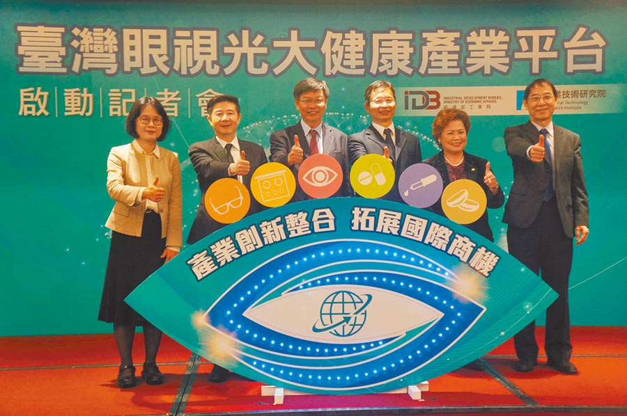 大學眼科、晶碩光學等多家台灣眼科醫材業者近日與工研院、台灣醫療器材同業公會共同成立「台灣眼視光大健康產業平台」。(記者林汪靜攝)