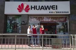 中國科協抗議封殺 IEEE:解除華為員工限制