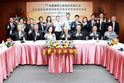 老牌輪胎廠華豐與土銀等銀行團簽訂18億元聯貸案
