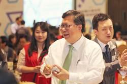 鄭文燦出席台商端午座談:解決台商返鄉投資問題