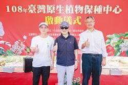 自然保育基金會 成立台灣原生植物保種中心