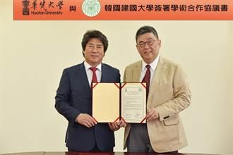 華梵與韓國建國大學 簽署學術合作協議書