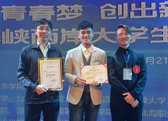 兩岸大學生創業賽 樹科大獲二等獎