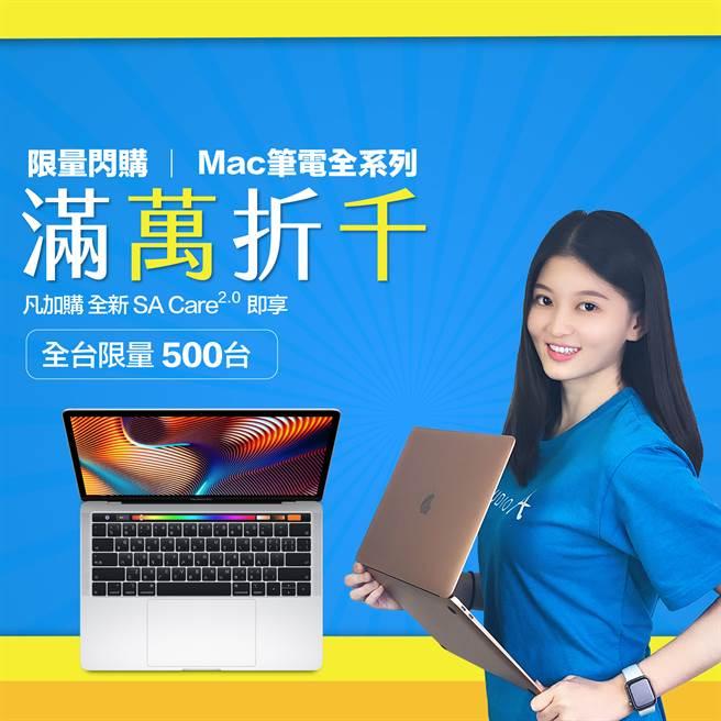 STUDIO A 推出「SA Care 2.0全方位保障計劃」,即日起購買Mac主機可享滿萬折千,全台限量500台。(圖/STUDIO A提供)