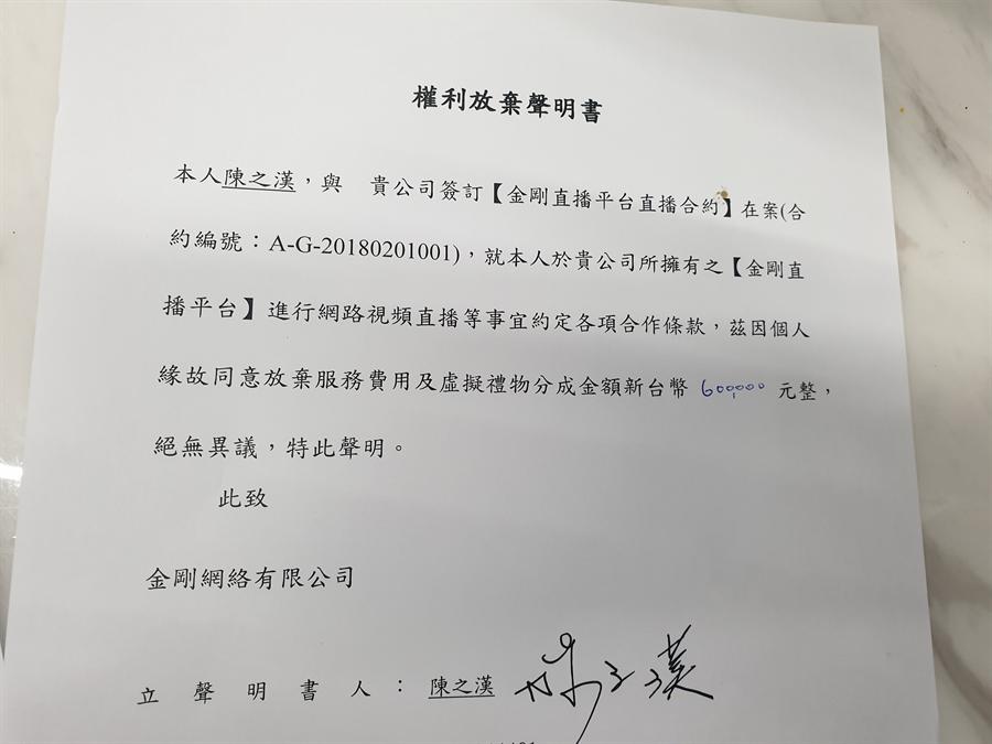 館長PO出權利放棄聲明書。(翻攝自飆捍臉書)