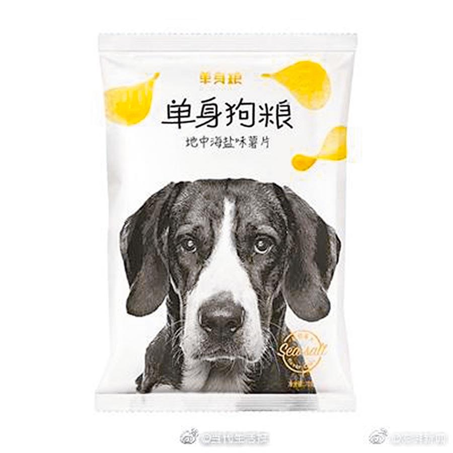 單身狗糧成網紅。(取自微博@當代生活報)