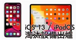 WWDC/iOS 13可升級設備出爐 4款舊機沒份