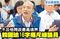 《全台最速報》「不及格問政最高境界」韓國瑜凌晨開炮 再批綠營議員