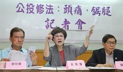 呂秀蓮斥民進黨公投修法草案 變相剝奪公民投票權