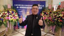 租賃住宅全聯會4日成立 鄭俊杰接首屆理事長