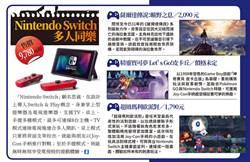 【就是愛打game3】Nintendo Switch陣營多人同樂