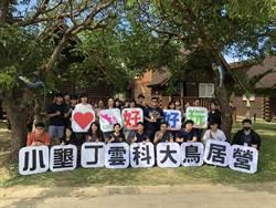 滿州鄉不僅「星空吶喊」成功 復育生態村也獲國際肯定