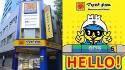 台灣第一家觀光旗艦大店 西門町6/5正式開幕