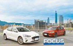 Ford Focus雙車型 導入輔助系統