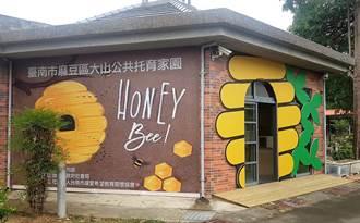 台南大山、隆田公托招生 低收戶每月僅收3000元