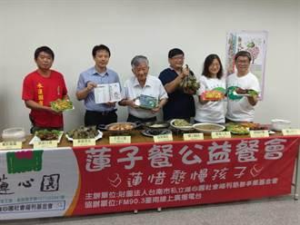 自立自強 蓮心園推白河蓮子餐做公益