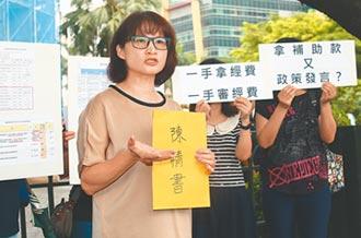 質疑教育部利益輸送 家長聯盟赴監院舉發
